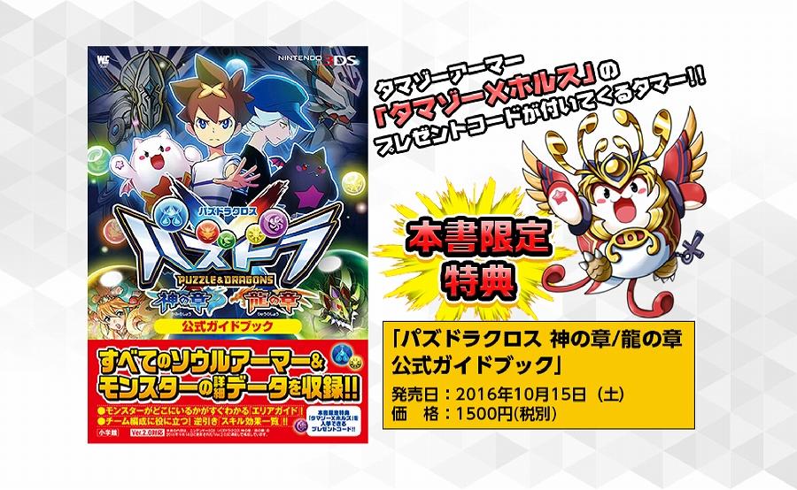 パズドラクロス公式ガイドブックが10月15日(土)発売!